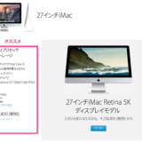 【Mac】私ならこれを買う…DTM/DAW用Mac購入術