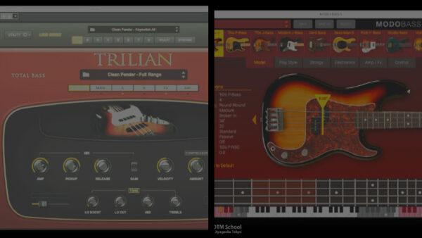 おすすめベース音源MODOBASSとTrilianを比較レビュー