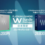 2021/8/31までセールWaves PlatinumとDiamond
