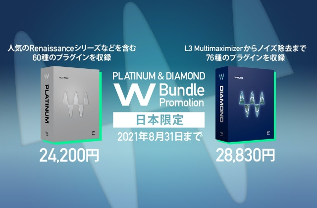 日本限定!Waves「Wバンドル」プロモーション