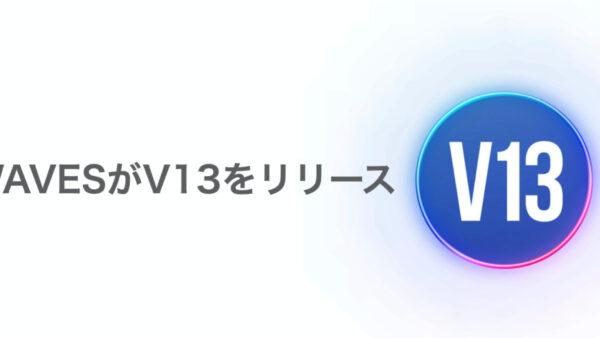 WavesがM1,M1X対応V13をリリース