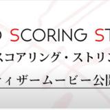 TOKYO SCOREING STRINGS