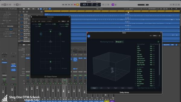 Logic Pro 10.7空間オーディオミックス